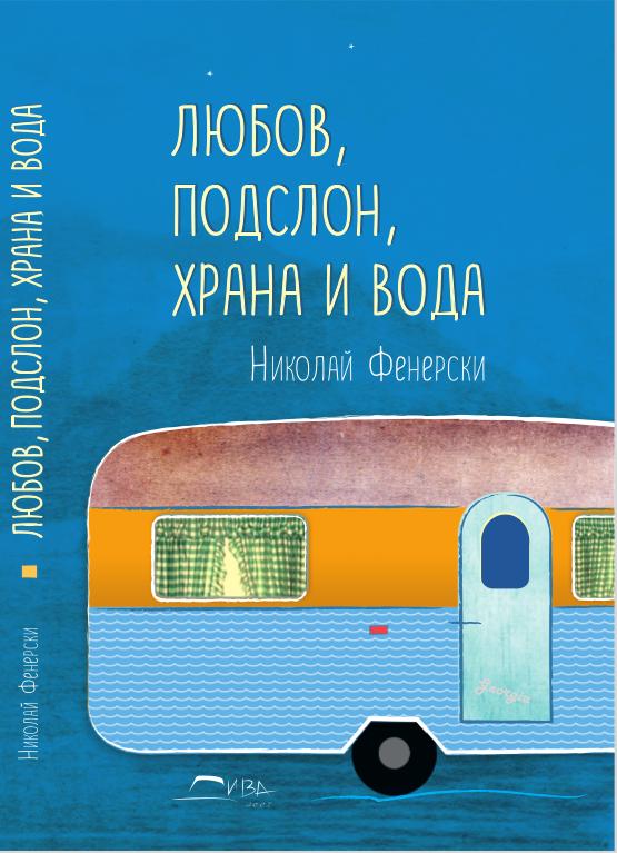 Разкази от Николай Фенерски